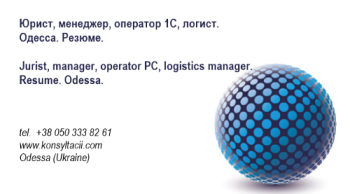 Jurist,manager,operator PC.Odessa.Resume, фото 2